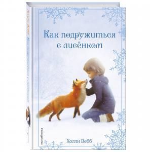 Книга  «Рождественские истории. Как подружиться с лисёнком (выпуск 7)» 6+ Эксмо