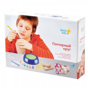 Набор для детского творчества Гончарный круг Genio Kids
