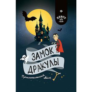 Приключенческий квест book Замок Дракулы, А. Малютин Fenix