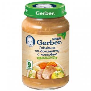 Пюре  говядина по-домашнему с морковью 9 месяцев, 200 г Gerber
