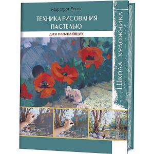 Книга для творчества Техника рисования пастелью Издательство Контэнт