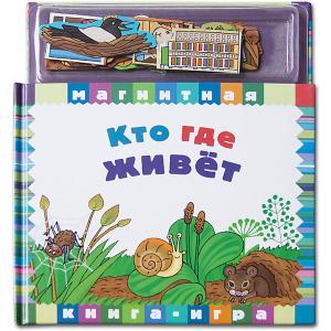 Первая книга малыша Магнитные книжки Кто где живёт Новый формат