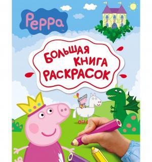 Большая книга раскрасок  Свинка Пеппа Peppa Pig
