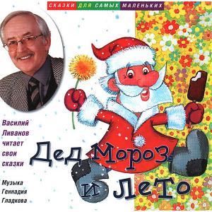 CD. В.Ливанов.Дед мороз и лето. Би Смарт