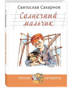 Солнечный мальчик: повесть Энас-Книга