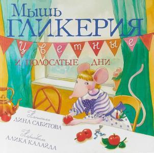 Д. Сабитова Мышь Гликерия Цветные и полосатые дни Розовый жираф