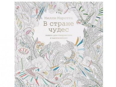 Книга Колибри для творчества и вдохновения, В стране чудес