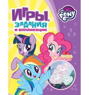 Книга  «Игры задания и аппликации (фиолетовая)» 3+ My Little Pony