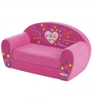 Диванчик раскладной  Инста-малыш Любимая доченька, цвет: розовый Paremo