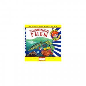 Аудиоэнциклопедия Удивительные рыбы, CD Детское издательство Елена