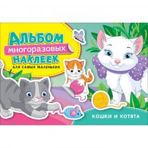 Наклейки  Кошки и котята. Альбом многоразовых наклеек для самых маленьких Росмэн