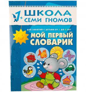 Книга развивающая  Мой первый словарик 1+ Школа Семи Гномов