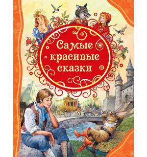 Книга  «Сказки самые красивые» 3+ Росмэн
