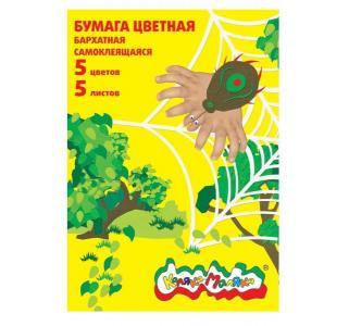 Бумага цветная 5 листов  самоклеящаяся цв. Каляка-Маляка