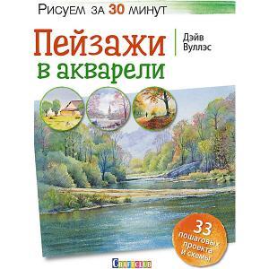 Книга для творчества Пейзажи в акварели Издательство Контэнт