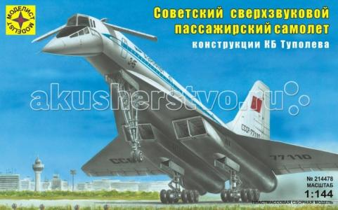 Модель Советский сверхзвуковой пассажирский самолет Моделист