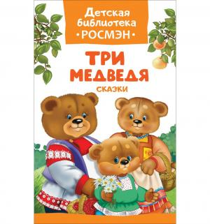 Книга  Сказки. Три медведя 3+ Росмэн