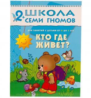 Книга Шсг «Кто где живет» 2+ Школа Семи Гномов