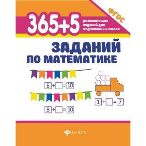 Развивающее пособие  365+5 развивающих заданий для подготовки к школе «365 + 5 по математике» 0+ Феникс