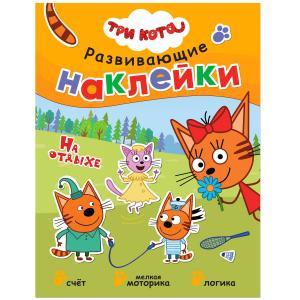 Книга-активити  На отдыхе 3+ Три кота