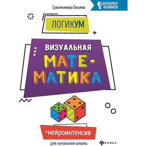 ЛогикУМ Интеллект-активити Визуальная математика, Т. Сухомлинова Феникс