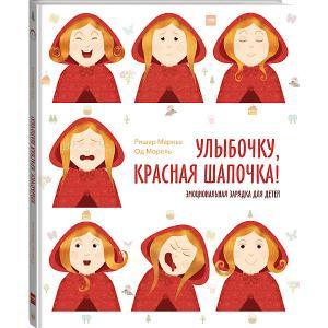 Книга Улыбочку, Красная Шапочка! Эмоциональная зарядка для детей Манн, Иванов и Фербер