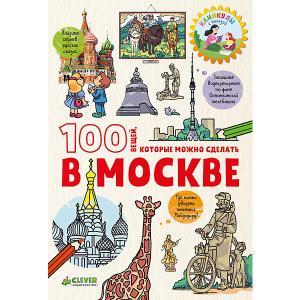 Тесты и задания Большое путешествие 100 вещей, которые можно сделать в Москве, Миронец Е. Clever