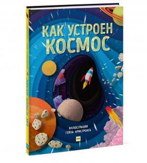 Энциклопедия  «Как устроен космос» 0+ Эксмо