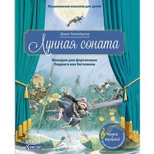 Музыкальная классика для детей Лунная соната Издательство Контэнт