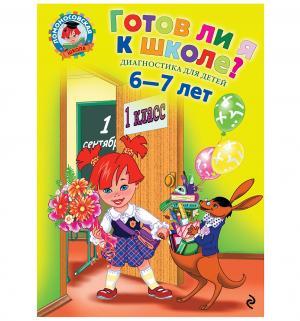 Книга  Готов ли я к школе? Диагностика для детей 6+ Эксмо