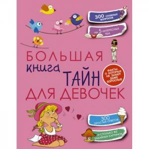 Большая книга тайн для девочек Издательство АСТ