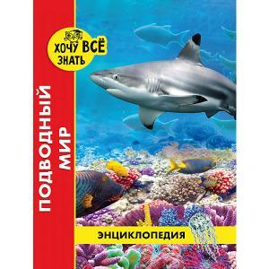 Энциклопедия Хочу все знать, Подводный мир Проф-Пресс