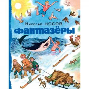 Книга Фантазеры Махаон