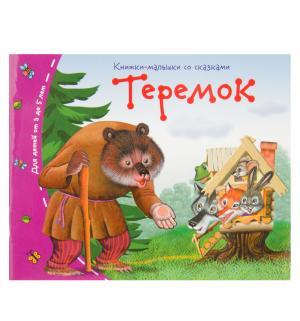 Книга  Теремок 3+ Айрис