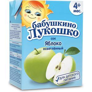 Сок  яблоко осветлённый, с 4 мес, 200 мл х 18 шт Бабушкино Лукошко