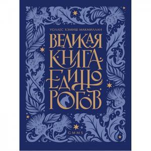 Великая книга Единорогов Питер