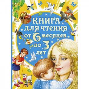 Книга для чтения от 6 месяцев до 3 лет Издательство АСТ