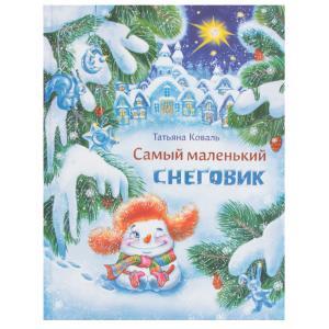 Книга  «Самый маленький снеговик» 0+ Стрекоза