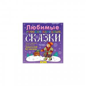 CD. Любимые русские народные сказки Би Смарт