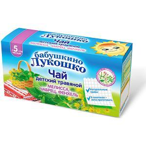 Детский пакетированный чай  травяной с мелисой, чабрецом и фенхелем, 5 мес Бабушкино Лукошко