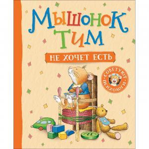 Книга  Мышонок Тим «Мышонок не хочет есть» 3+ Росмэн