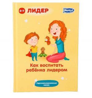 Набор книг  Как воспитать ребенка лидером 3+ Умница