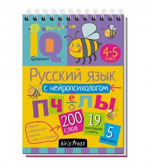 Книга  «Русский язык с нейропсихологом» 10+ Айрис-пресс
