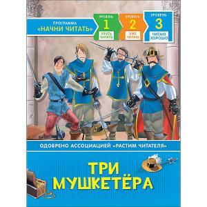 Читаю хорошо Три мушкетера Росмэн