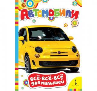 Книга  Автомобили, Всё-всё-всё для малышей 0+ Росмэн