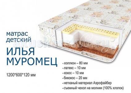Матрас  Илья Муромец Стандарт 119х59х12 Сонная сказка