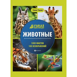 Энциклопедия Животные, Е. Ульева Феникс
