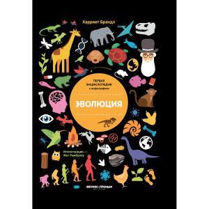 Энциклопедия  «Эволюция. Инфографика» 11+ Феникс