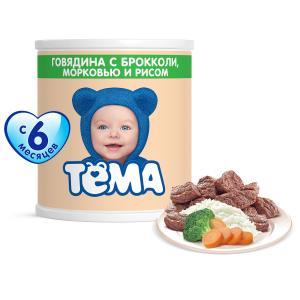 Пюре  говядина с брокколи морковью и рисом 6 месяцев, 100 г Тема