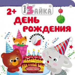 Книга  «Умный зайка. День рождения» 2+ Мозаика-Синтез